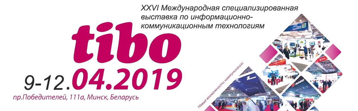 Тибо 2019
